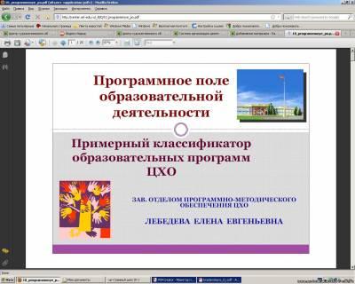 Презентация Лебедевой Е. Е.